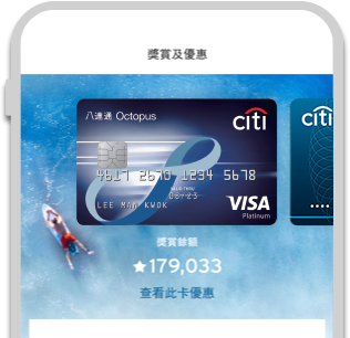 Image showing a sample of the view balance screen on Citi Mobile App