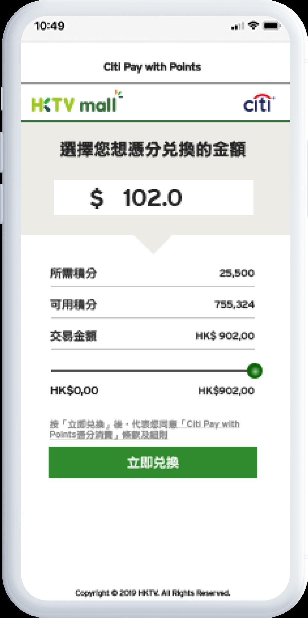 選擇您想兌換的金額,立即兌換,憑分抵銷簽賬!