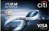 Citi 八達通信用卡 – 交通 | 自動增值信用卡