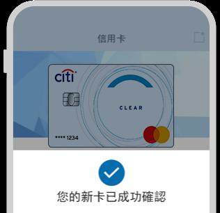 啟動新信用卡